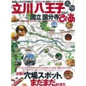 「立川・八王子ぴあ(2011-2012)」に掲載されました!
