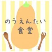 のうえんたい食堂 – 11月24日(日)
