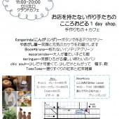 こころおどる 1 day shop – 7月4日(金)